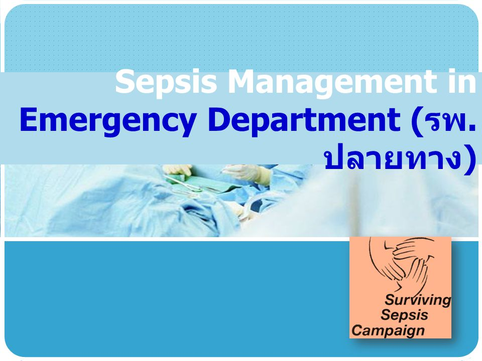 Sepsis Management in Emergency Department (รพ.ปลายทาง)