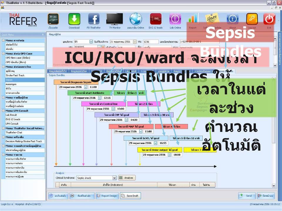 ICU/RCU/ward จะลงเวลา Sepsis Bundles ให้