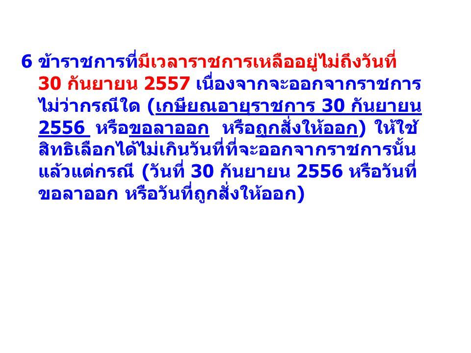 30 กันยายน 2557 เนื่องจากจะออกจากราชการ