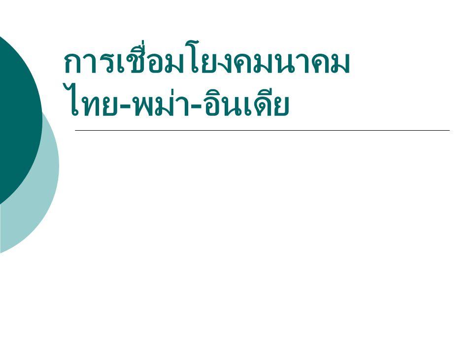 การเชื่อมโยงคมนาคม ไทย-พม่า-อินเดีย