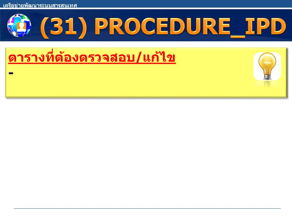 (31) PROCEDURE_IPD ตารางที่ต้องตรวจสอบ/แก้ไข -