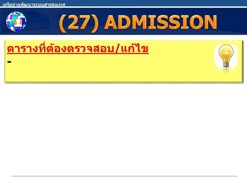 (27) ADMISSION ตารางที่ต้องตรวจสอบ/แก้ไข -
