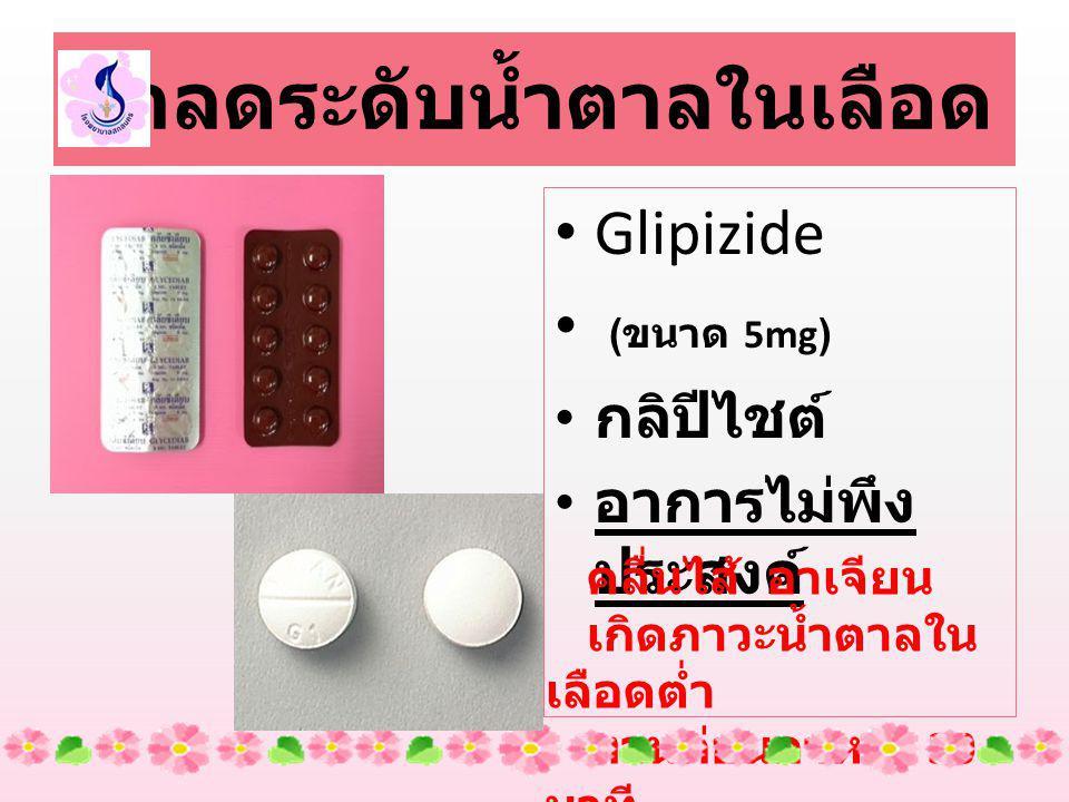 ยาลดระดับน้ำตาลในเลือด