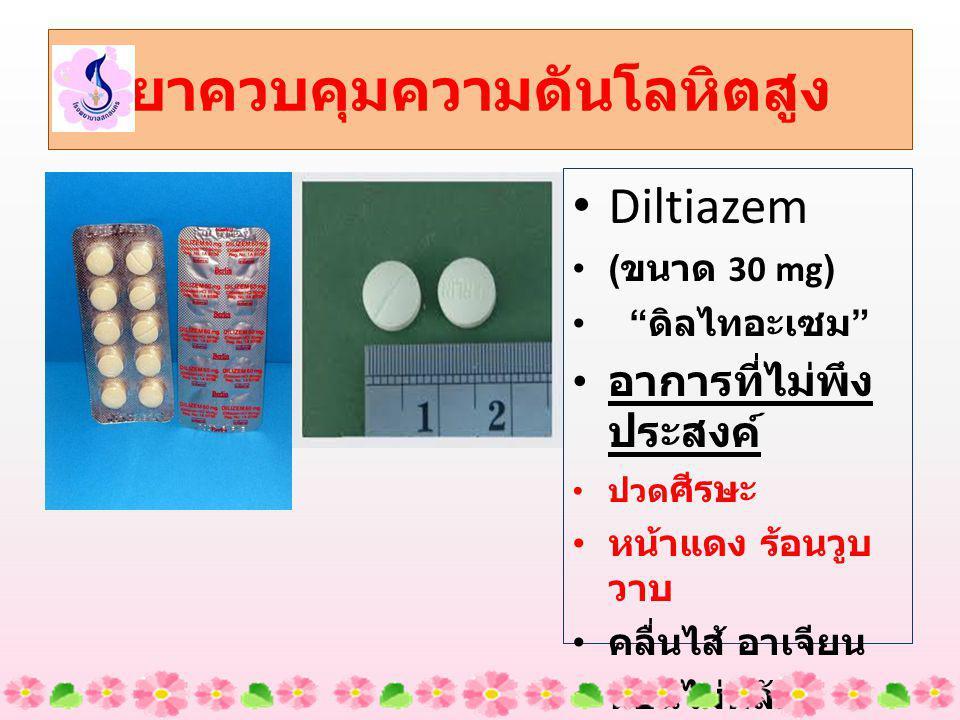 ยาควบคุมความดันโลหิตสูง