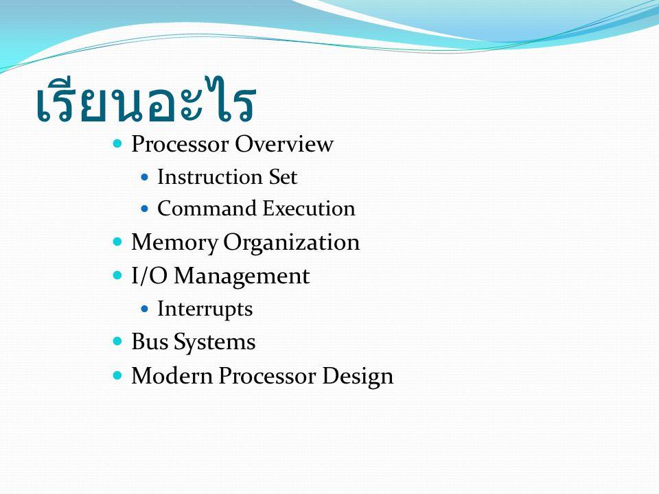 เรียนอะไร Processor Overview Memory Organization I/O Management