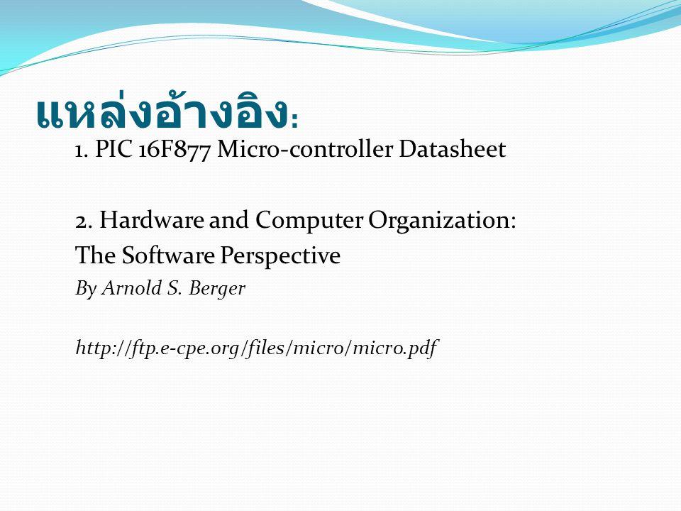 แหล่งอ้างอิง: 1. PIC 16F877 Micro-controller Datasheet