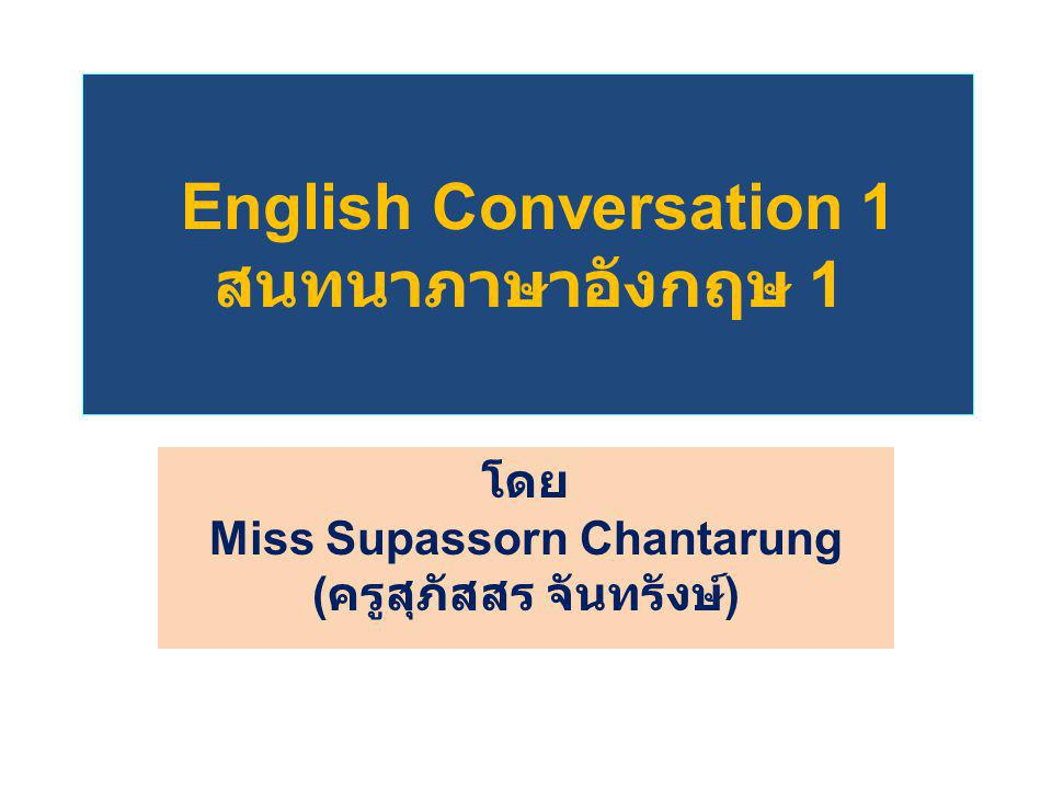English Conversation 1 สนทนาภาษาอังกฤษ 1
