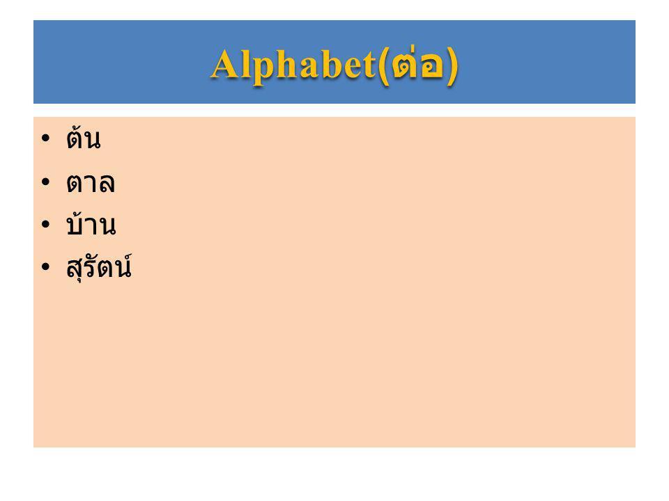 Alphabet(ต่อ) ต้น ตาล บ้าน สุรัตน์