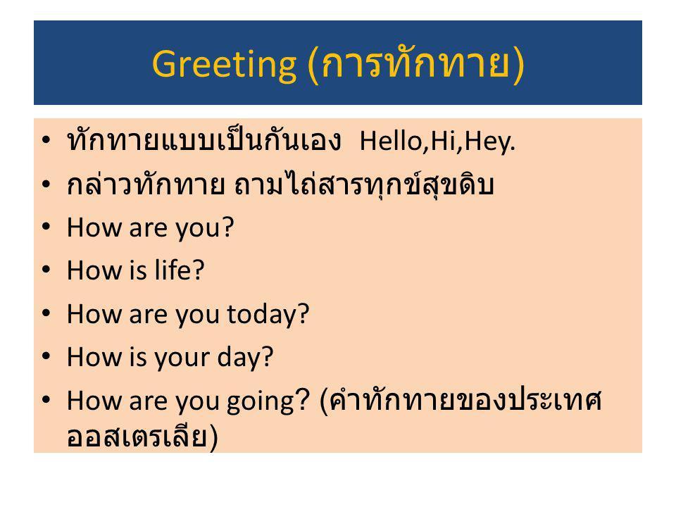 Greeting (การทักทาย) ทักทายแบบเป็นกันเอง Hello,Hi,Hey.