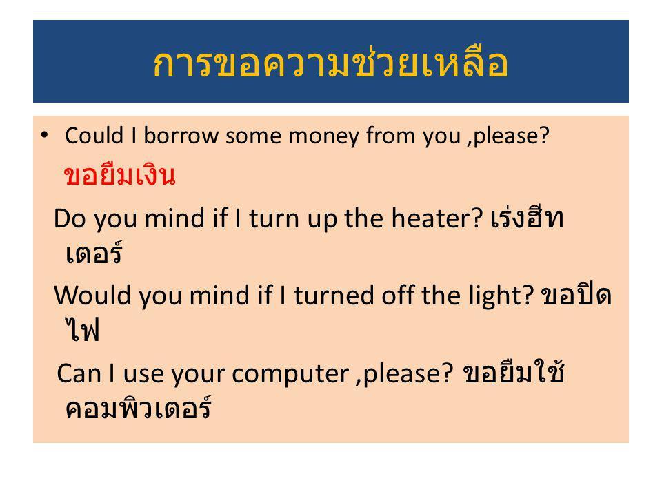 การขอความช่วยเหลือ Do you mind if I turn up the heater เร่งฮีทเตอร์