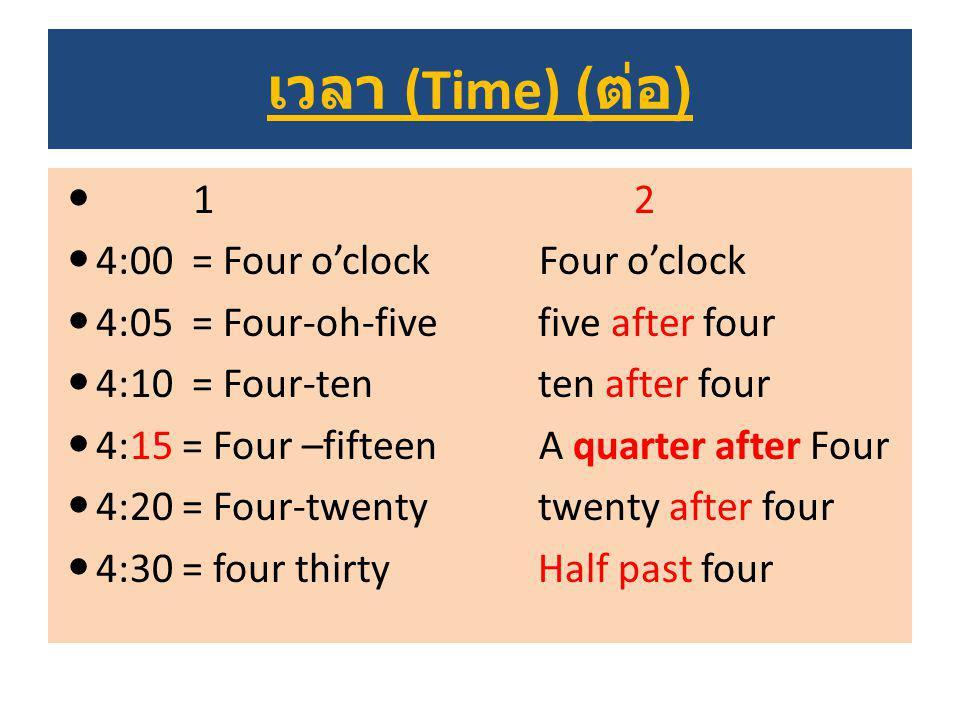 เวลา (Time) (ต่อ) 1 2 4:00 = Four o'clock Four o'clock