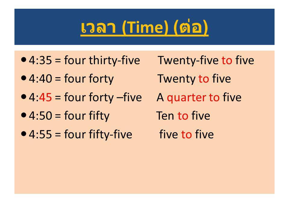 เวลา (Time) (ต่อ) 4:35 = four thirty-five Twenty-five to five