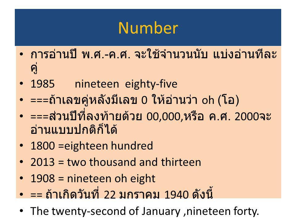 Number การอ่านปี พ.ศ.-ค.ศ. จะใช้จำนวนนับ แบ่งอ่านทีละคู่