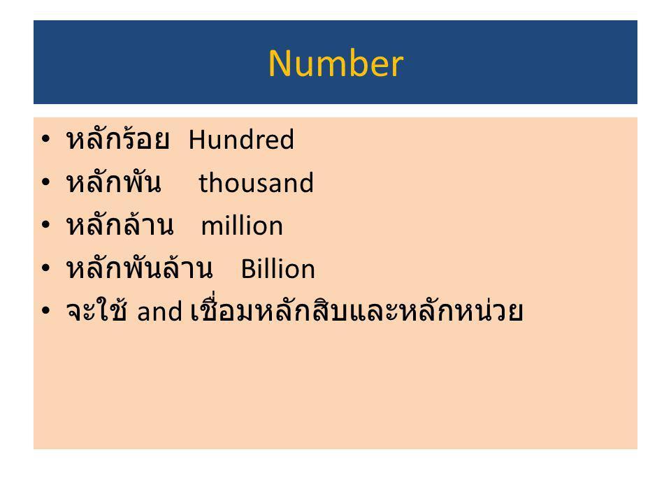Number หลักร้อย Hundred หลักพัน thousand หลักล้าน million