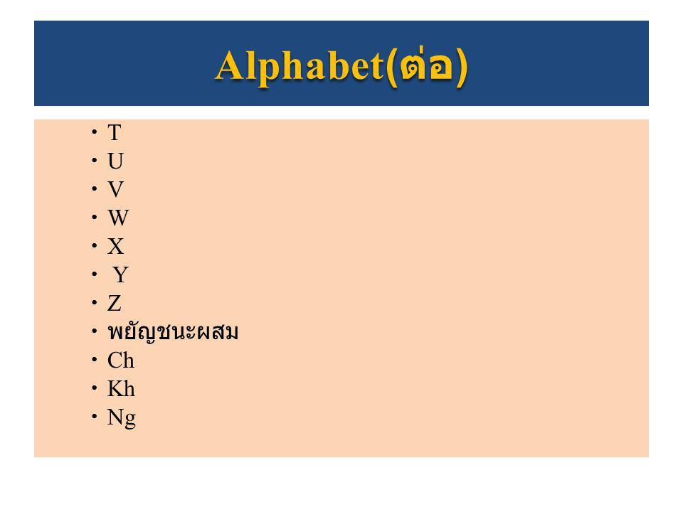 Alphabet(ต่อ) T U V W X Y Z พยัญชนะผสม Ch Kh Ng