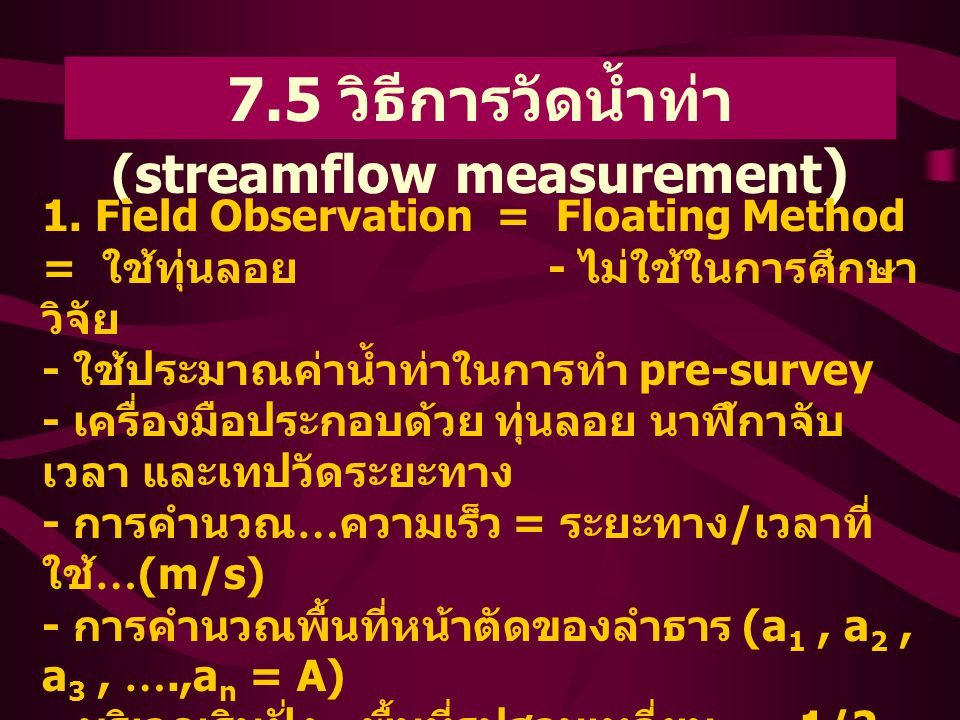 7.5 วิธีการวัดน้ำท่า(streamflow measurement)