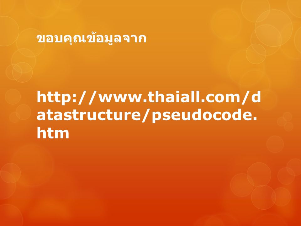 http://www.thaiall.com/d atastructure/pseudocode. htm