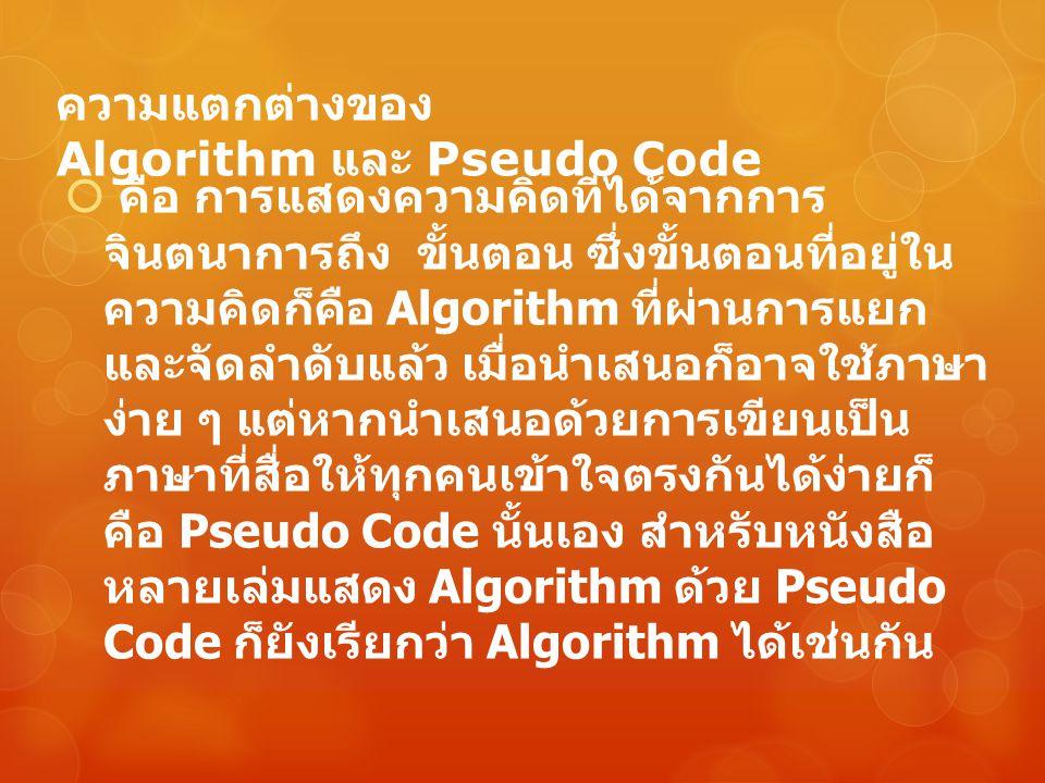 ความแตกต่างของ Algorithm และ Pseudo Code