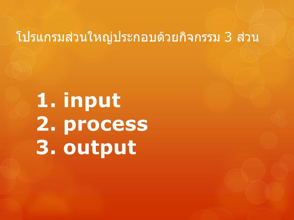 โปรแกรมส่วนใหญ่ประกอบด้วยกิจกรรม 3 ส่วน
