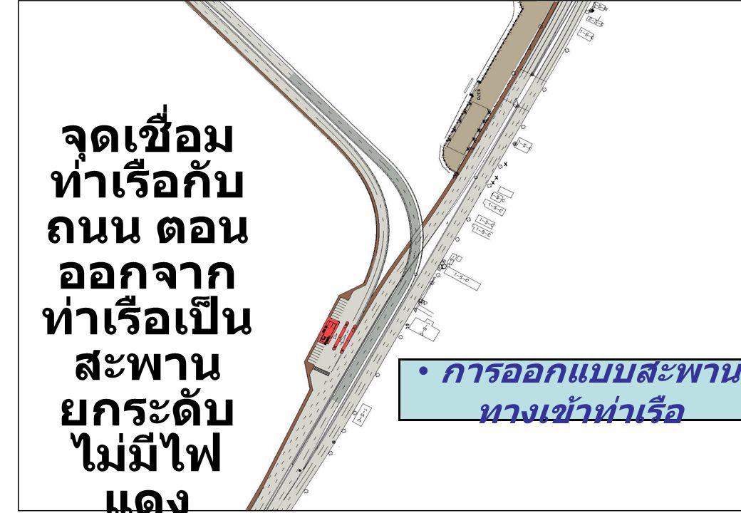 จุดเชื่อมท่าเรือกับถนน ตอนออกจากท่าเรือเป็นสะพานยกระดับ ไม่มีไฟแดง