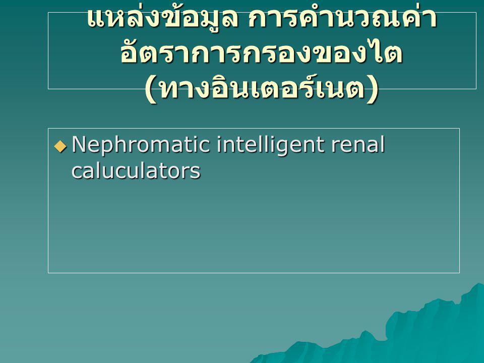แหล่งข้อมูล การคำนวณค่าอัตราการกรองของไต (ทางอินเตอร์เนต)