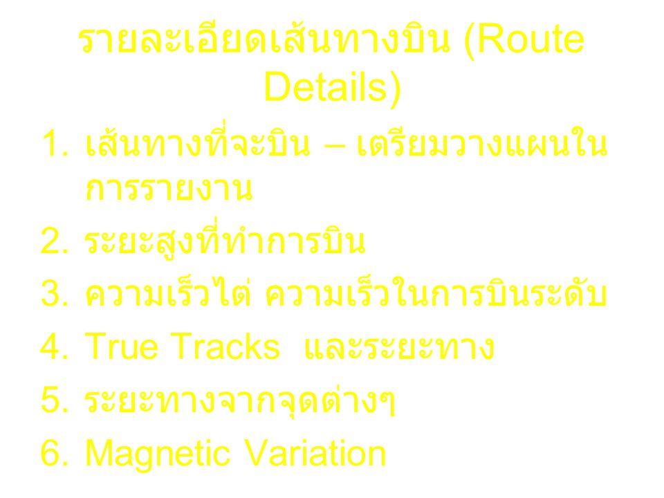 รายละเอียดเส้นทางบิน (Route Details)