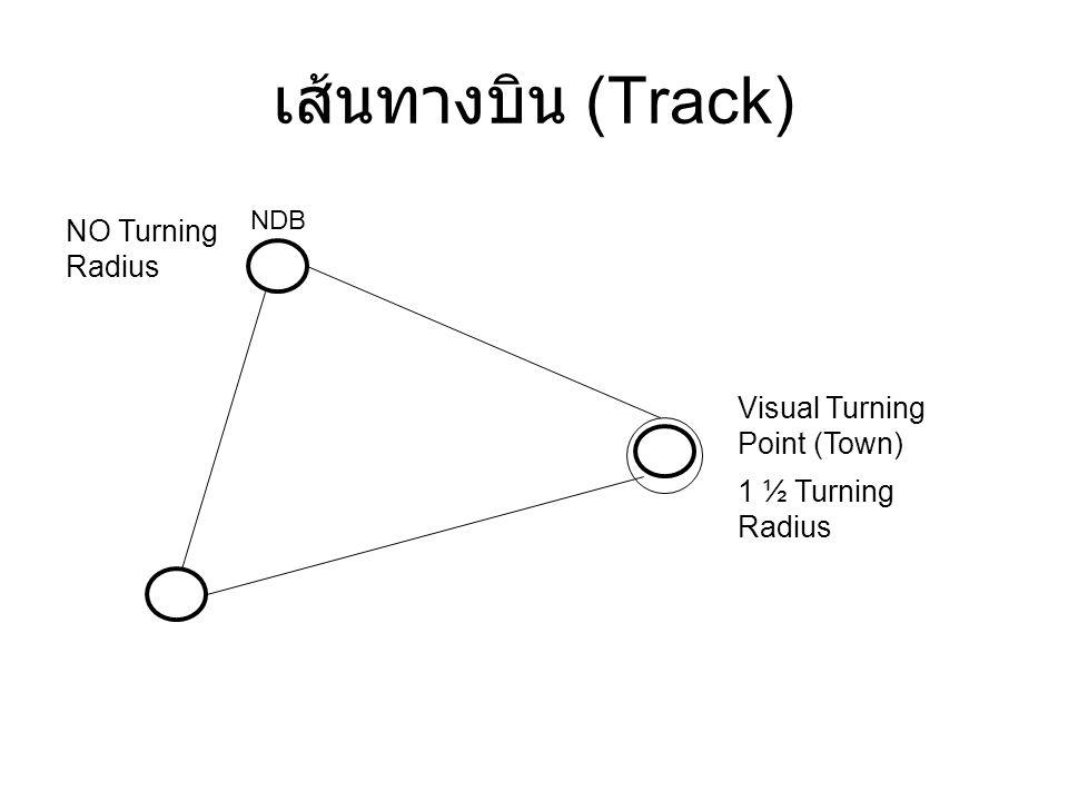 เส้นทางบิน (Track) NO Turning Radius Visual Turning Point (Town)