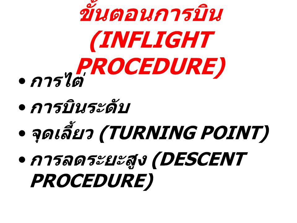ขั้นตอนการบิน (INFLIGHT PROCEDURE)
