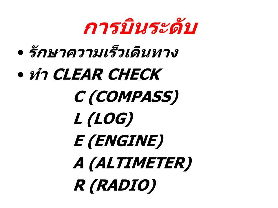 การบินระดับ รักษาความเร็วเดินทาง ทำ CLEAR CHECK C (COMPASS) L (LOG)