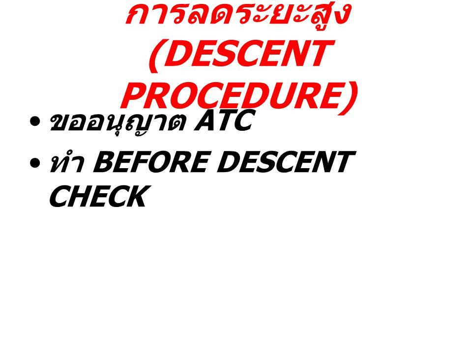 การลดระยะสูง (DESCENT PROCEDURE)