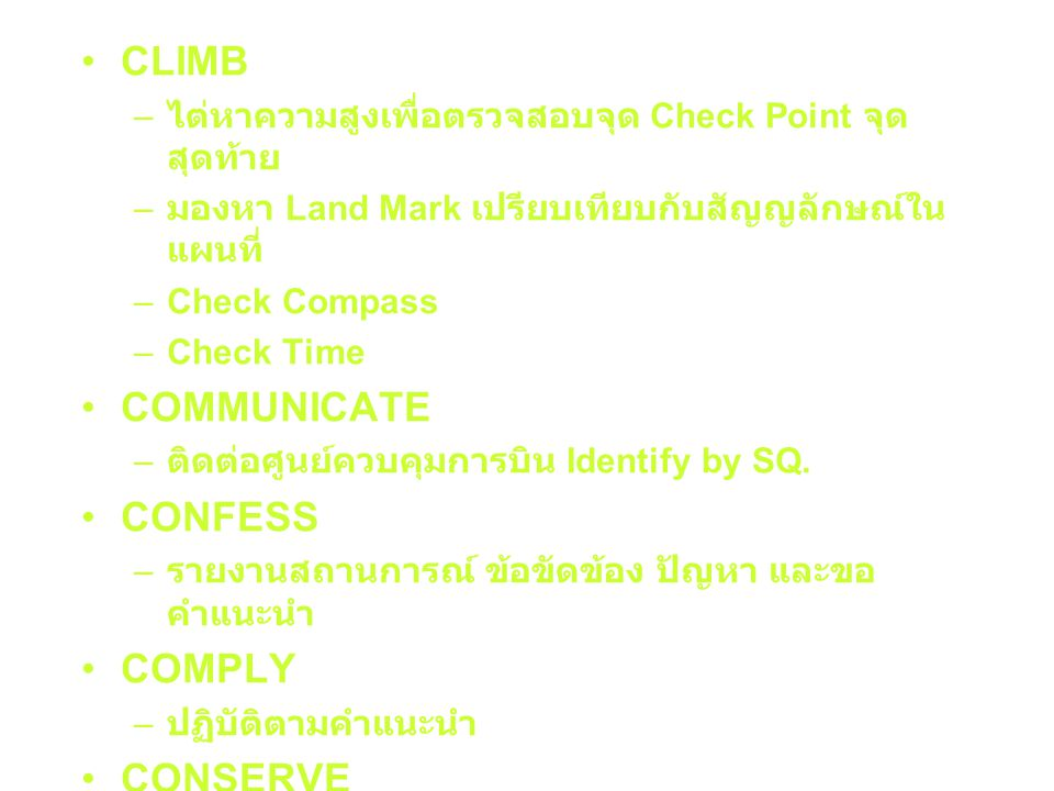CLIMB COMMUNICATE CONFESS COMPLY CONSERVE