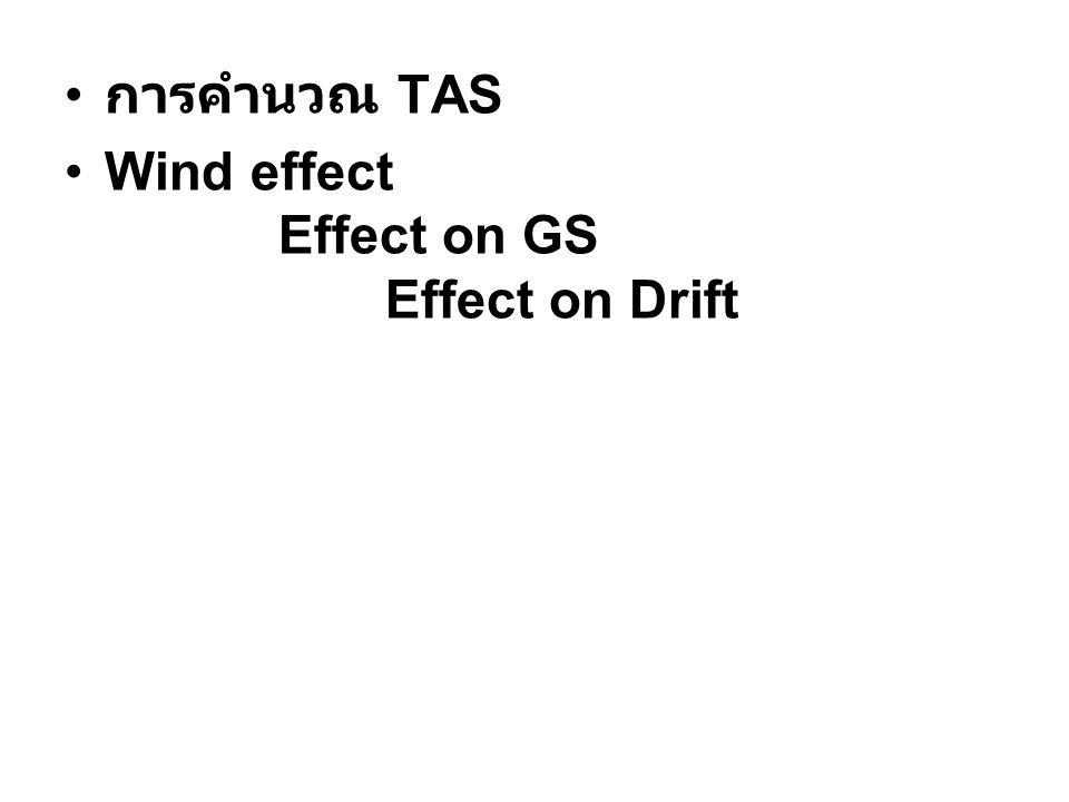 การคำนวณ TAS Wind effect Effect on GS Effect on Drift