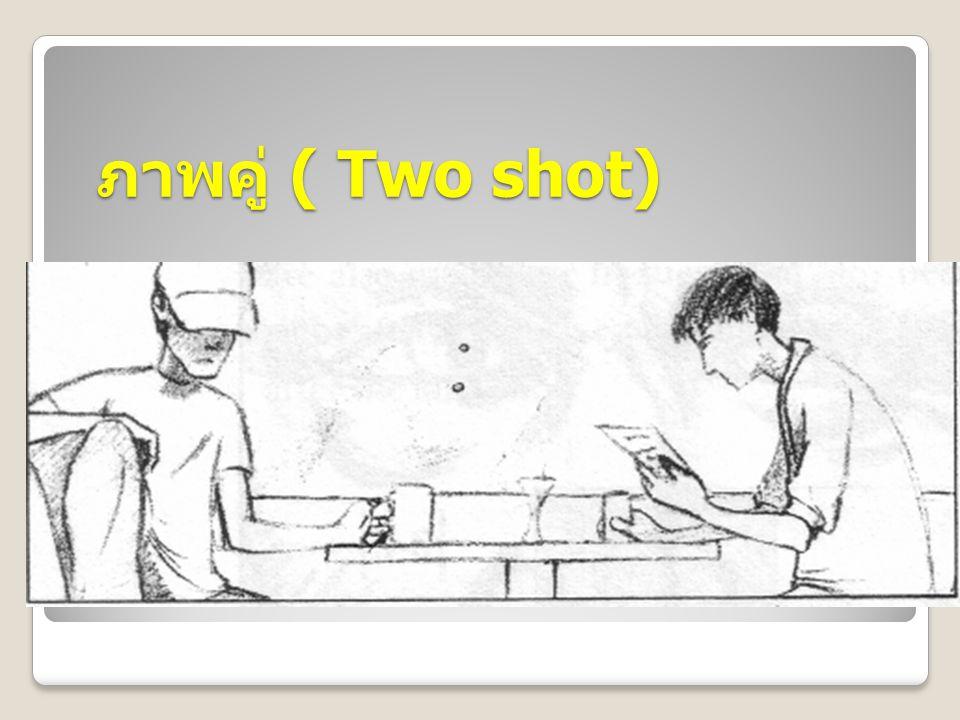 ภาพคู่ ( Two shot)