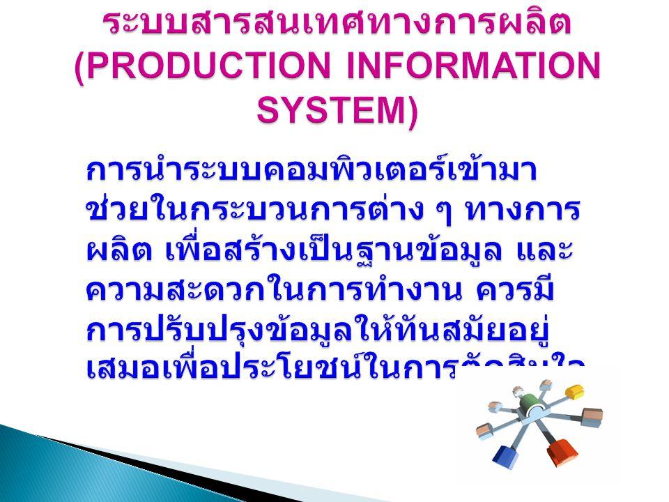 ระบบสารสนเทศทางการผลิต (PRODUCTION INFORMATION SYSTEM)