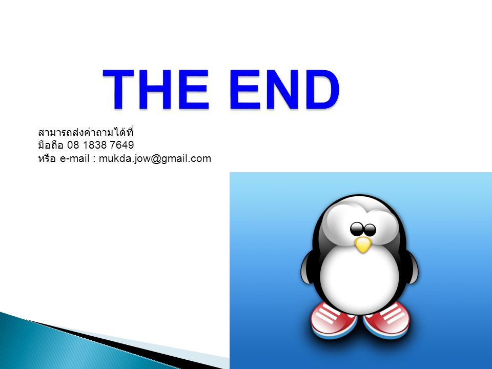THE END สามารถส่งคำถามได้ที่ มือถือ 08 1838 7649