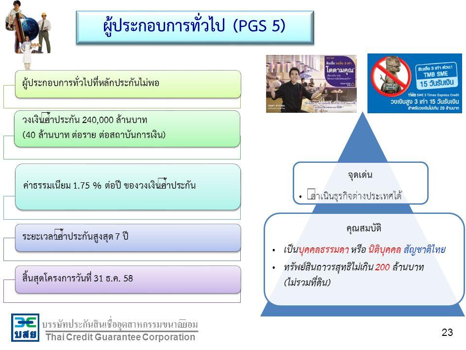ผู้ประกอบการทั่วไป (PGS 5)