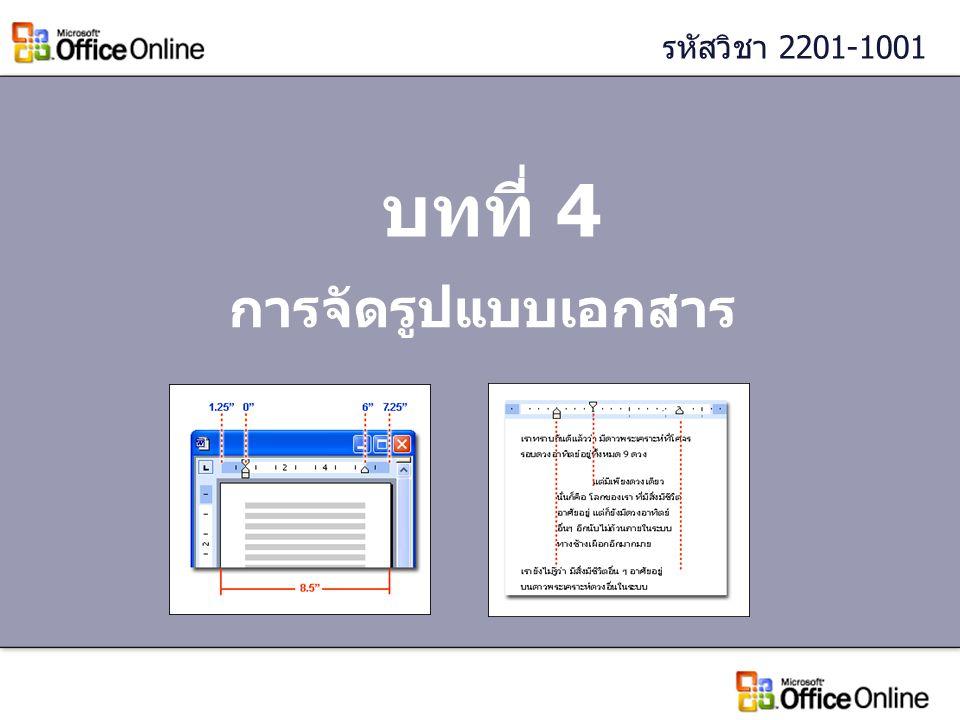รหัสวิชา 2201-1001 บทที่ 4 การจัดรูปแบบเอกสาร