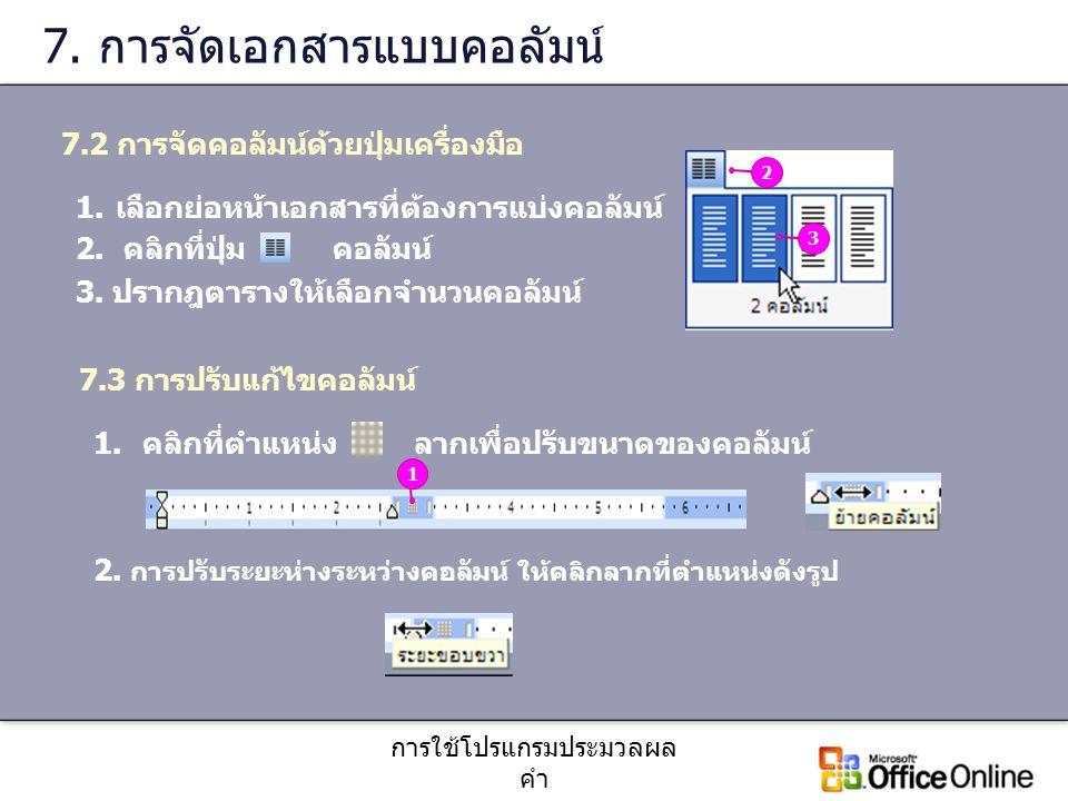 7. การจัดเอกสารแบบคอลัมน์