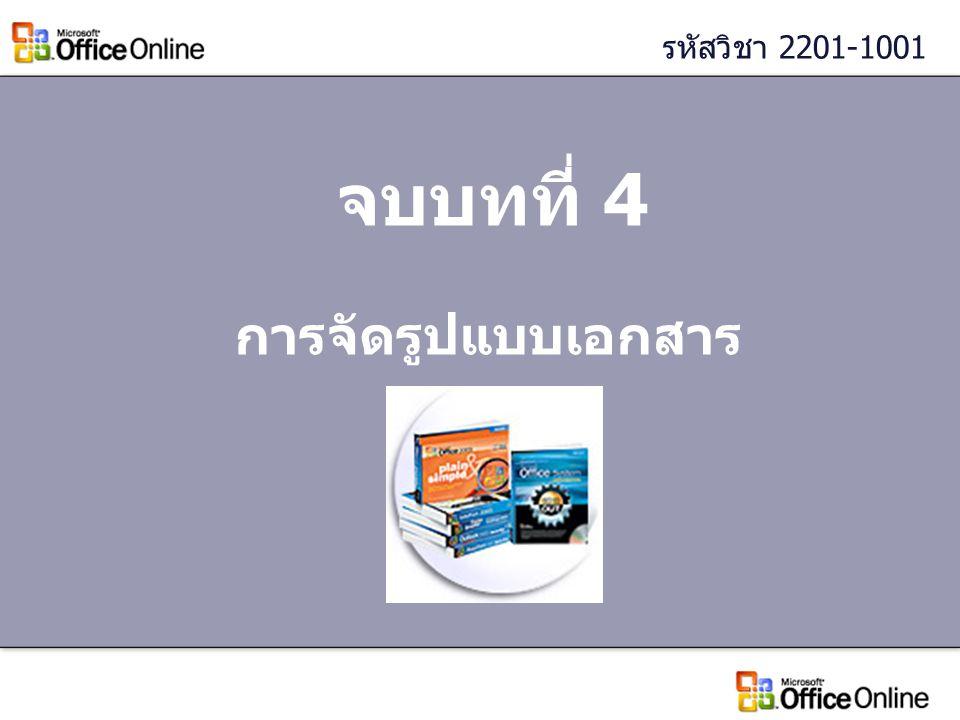 รหัสวิชา 2201-1001 จบบทที่ 4 การจัดรูปแบบเอกสาร