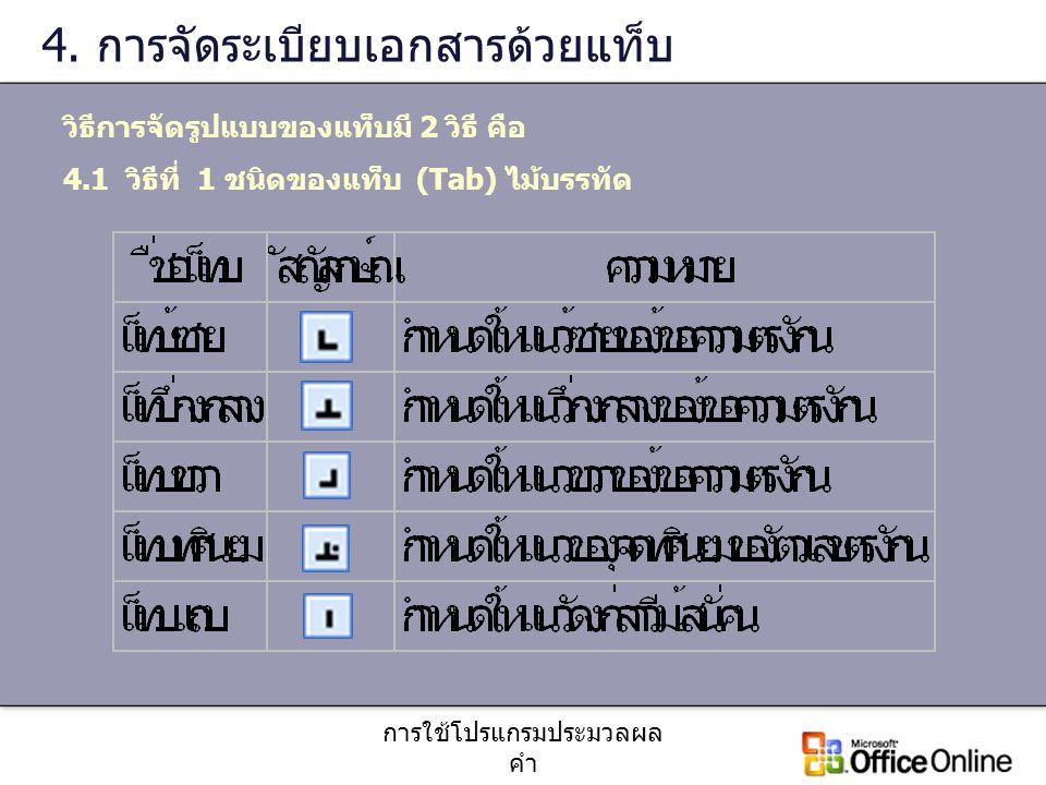 4. การจัดระเบียบเอกสารด้วยแท็บ
