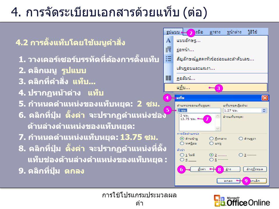 4. การจัดระเบียบเอกสารด้วยแท็บ (ต่อ)