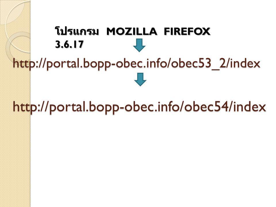 โปรแกรม MOZILLA FIREFOX 3.6.17