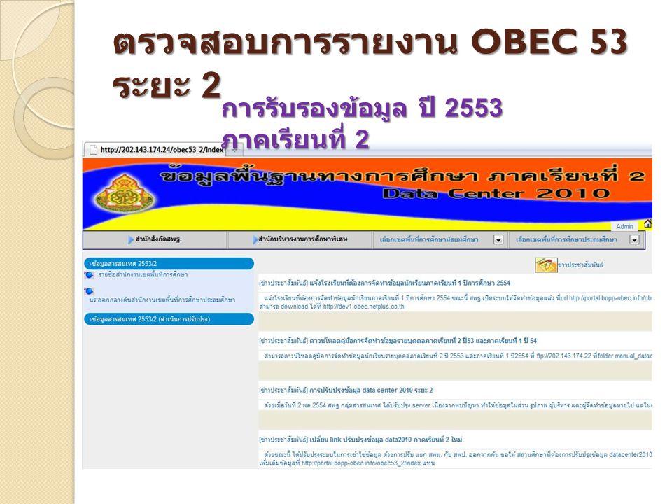 ตรวจสอบการรายงาน OBEC 53 ระยะ 2
