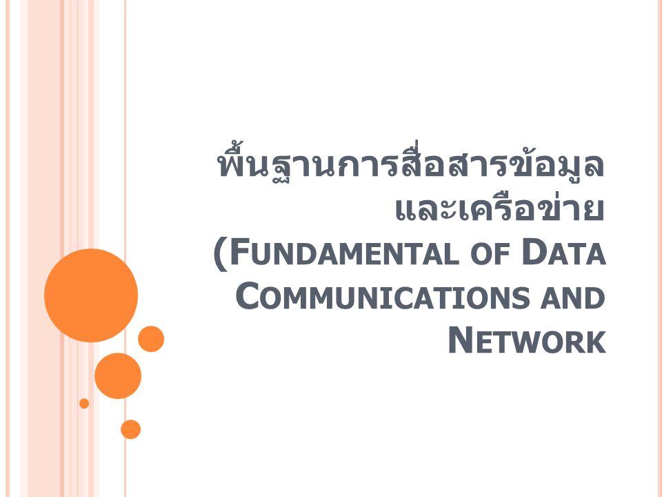 พื้นฐานการสื่อสารข้อมูลและเครือข่าย (Fundamental of Data Communications and Network