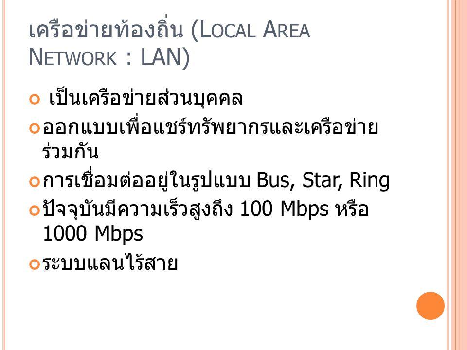 เครือข่ายท้องถิ่น (Local Area Network : LAN)