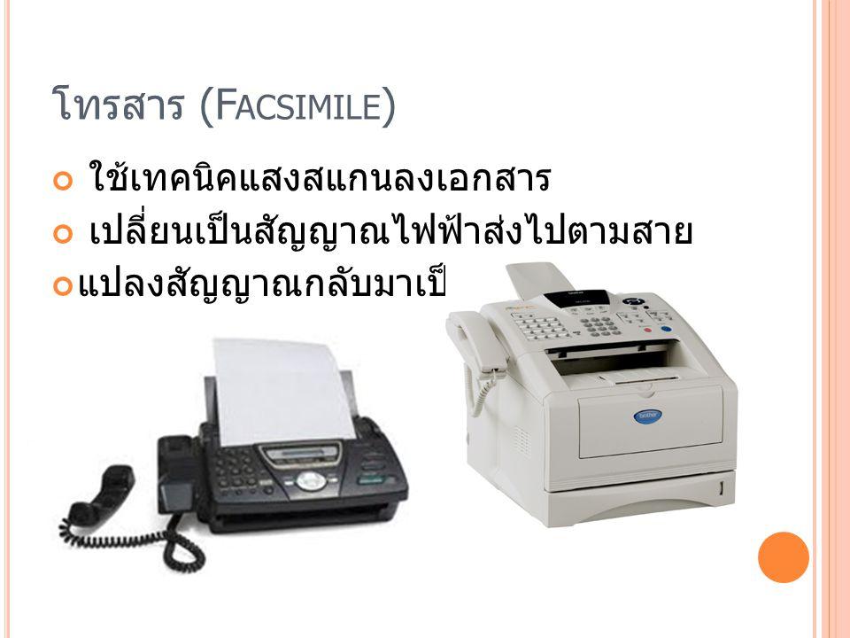 โทรสาร (Facsimile) ใช้เทคนิคแสงสแกนลงเอกสาร