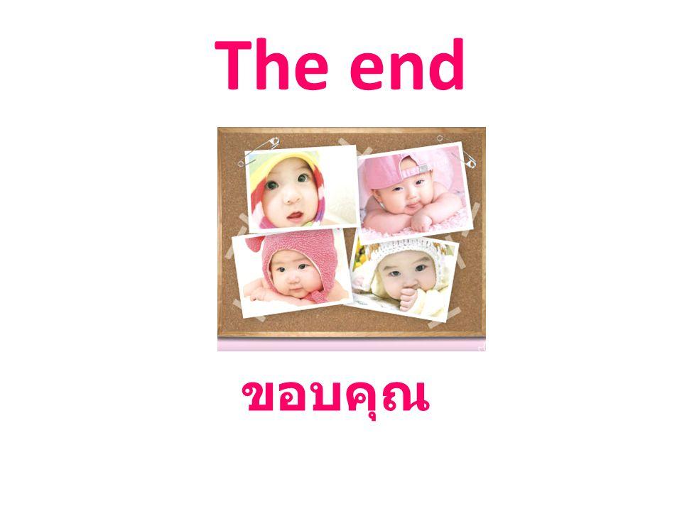 The end ขอบคุณ
