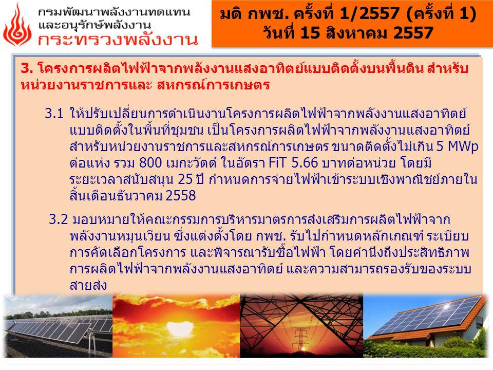 มติ กพช. ครั้งที่ 1/2557 (ครั้งที่ 1)