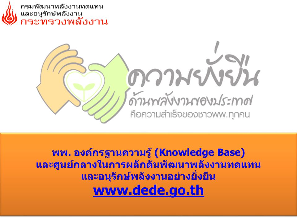 www.dede.go.th พพ. องค์กรฐานความรู้ (Knowledge Base)