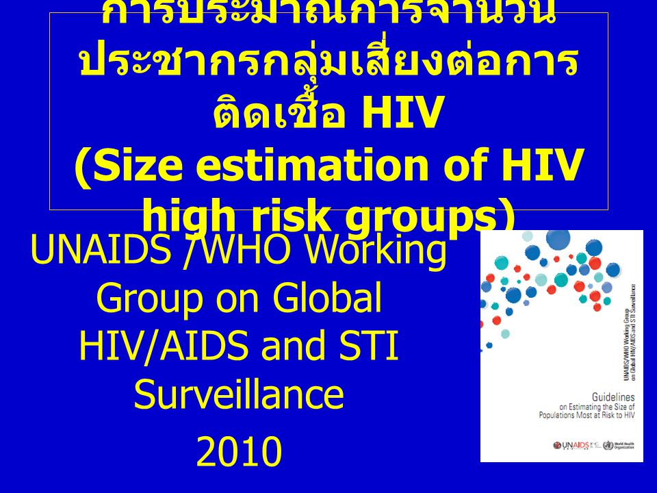 UNAIDS /WHO Working Group on Global HIV/AIDS and STI Surveillance 2010
